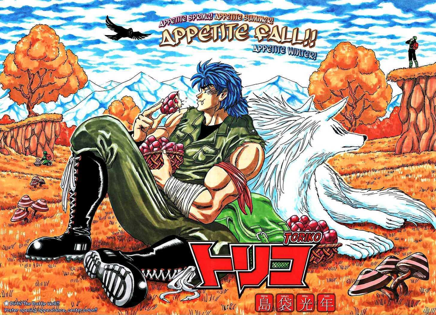 Toriko Chapter 24  Online Free Manga Read Image 1