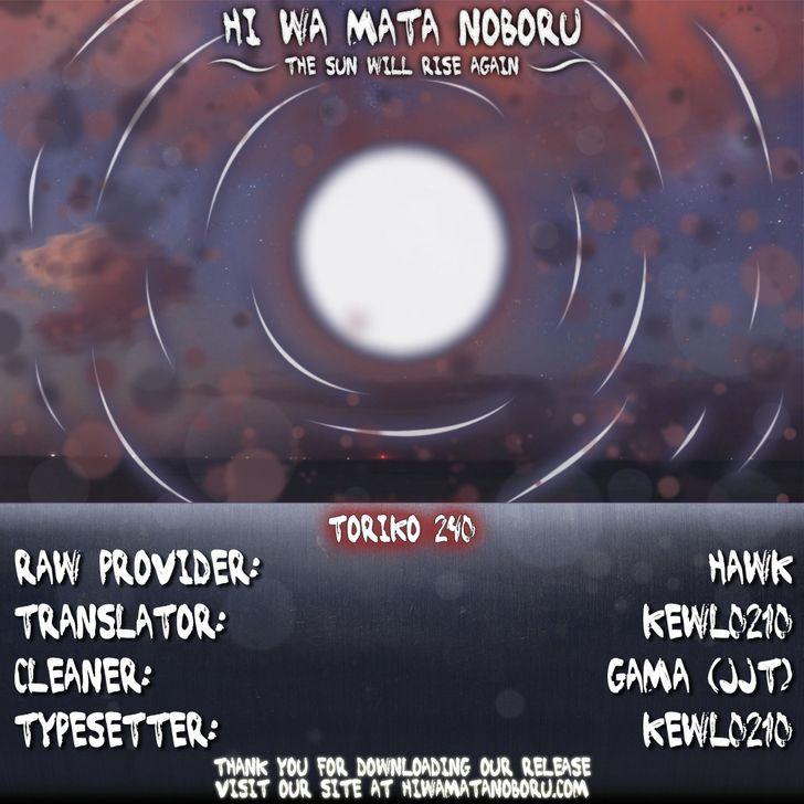 Toriko Chapter 240  Online Free Manga Read Image 16
