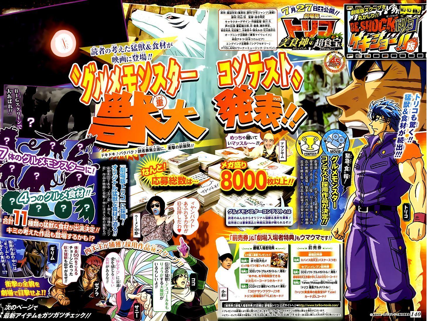 Toriko Chapter 241  Online Free Manga Read Image 2