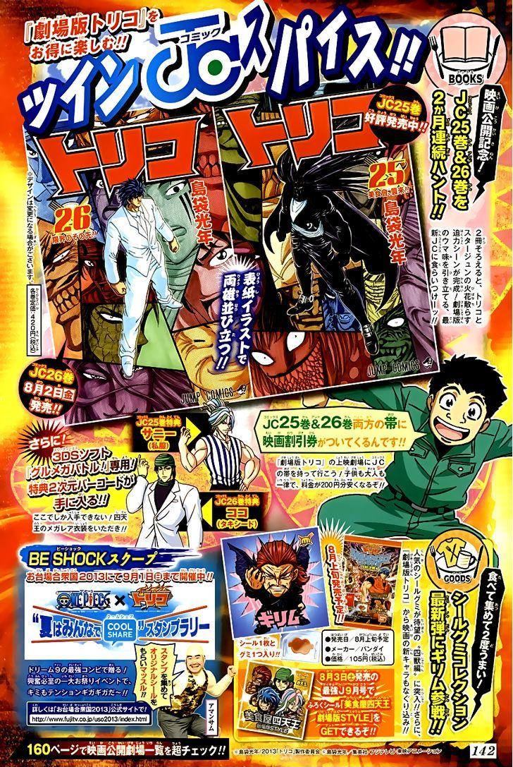 Toriko Chapter 241  Online Free Manga Read Image 3