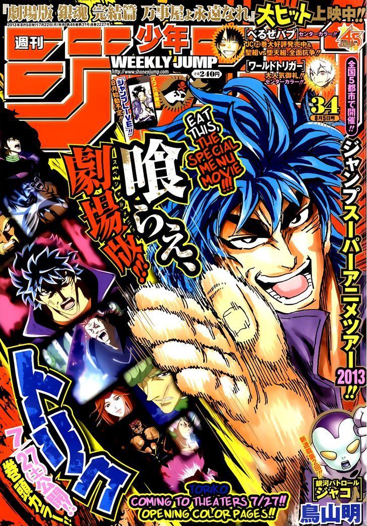 Toriko Chapter 242  Online Free Manga Read Image 1