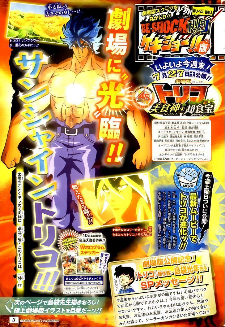 Toriko Chapter 242  Online Free Manga Read Image 2