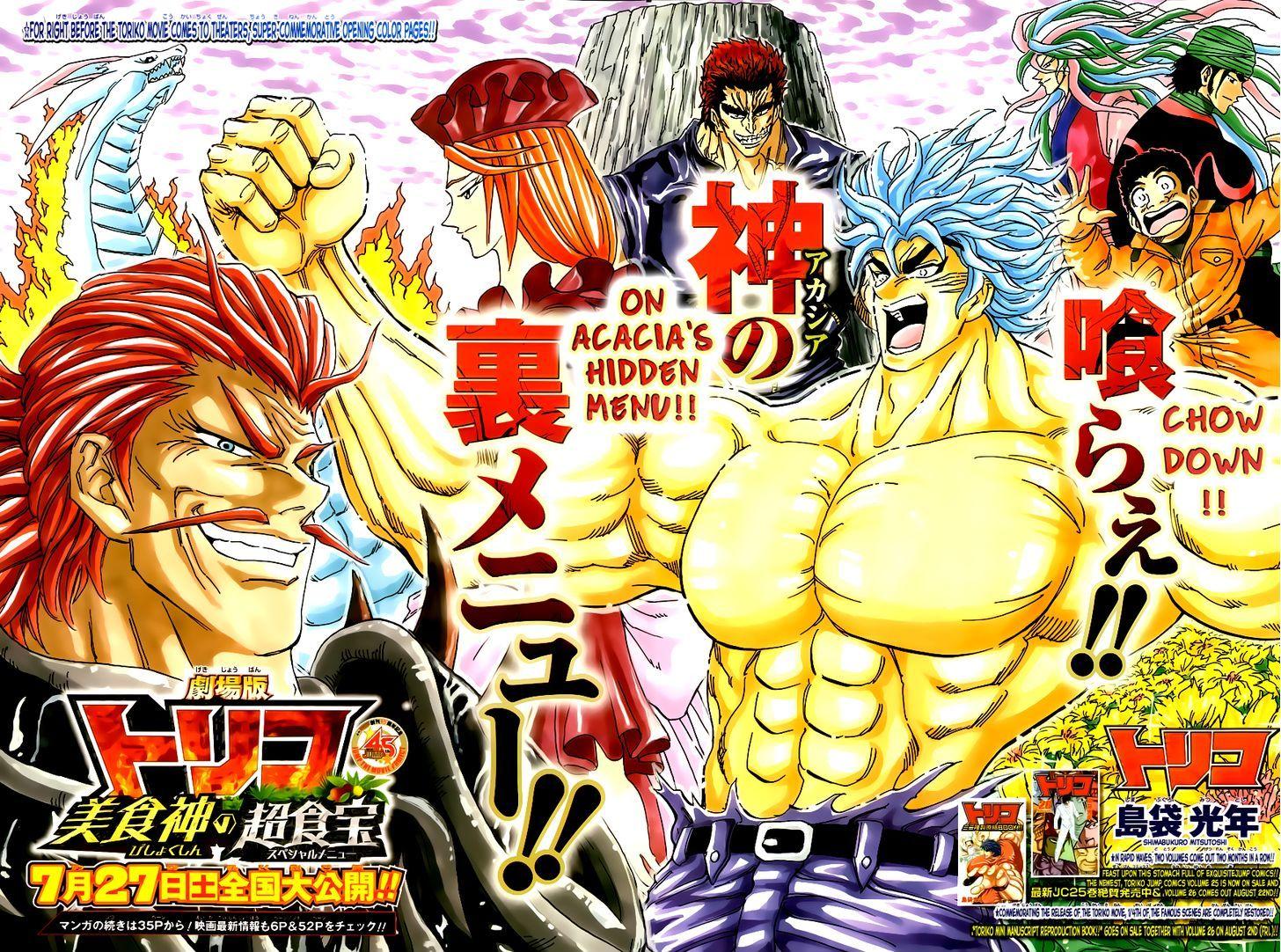 Toriko Chapter 242  Online Free Manga Read Image 3