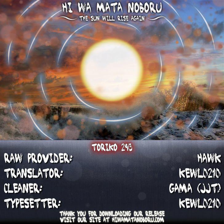 Toriko Chapter 243  Online Free Manga Read Image 17