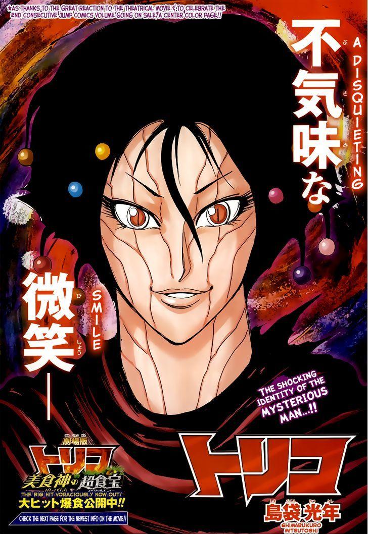 Toriko Chapter 244  Online Free Manga Read Image 1