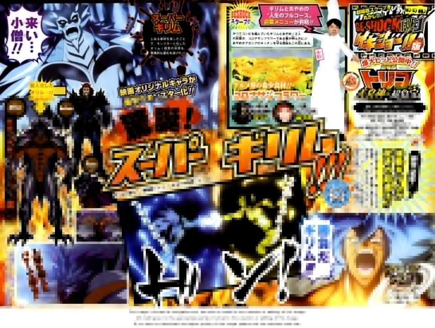 Toriko Chapter 244  Online Free Manga Read Image 2