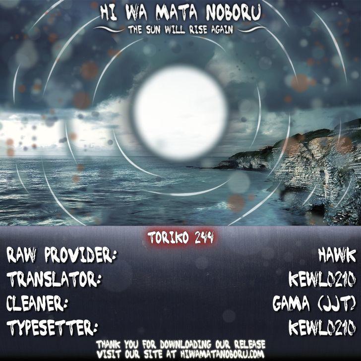Toriko Chapter 244  Online Free Manga Read Image 20