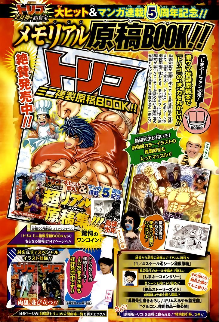 Toriko Chapter 244  Online Free Manga Read Image 3