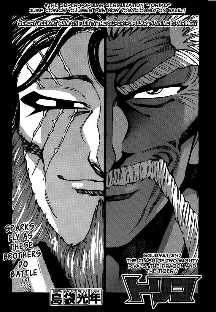 Toriko Chapter 247  Online Free Manga Read Image 1