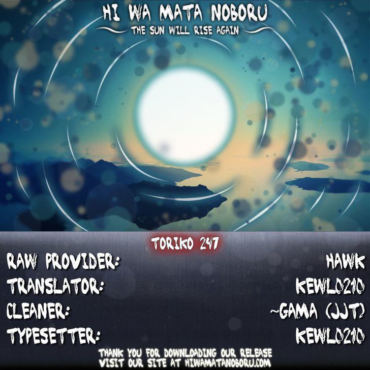 Toriko Chapter 247  Online Free Manga Read Image 18