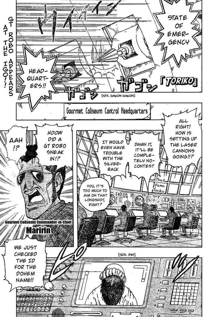 Toriko Chapter 25  Online Free Manga Read Image 1