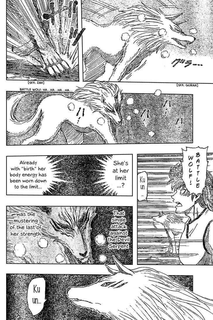 Toriko Chapter 25  Online Free Manga Read Image 15