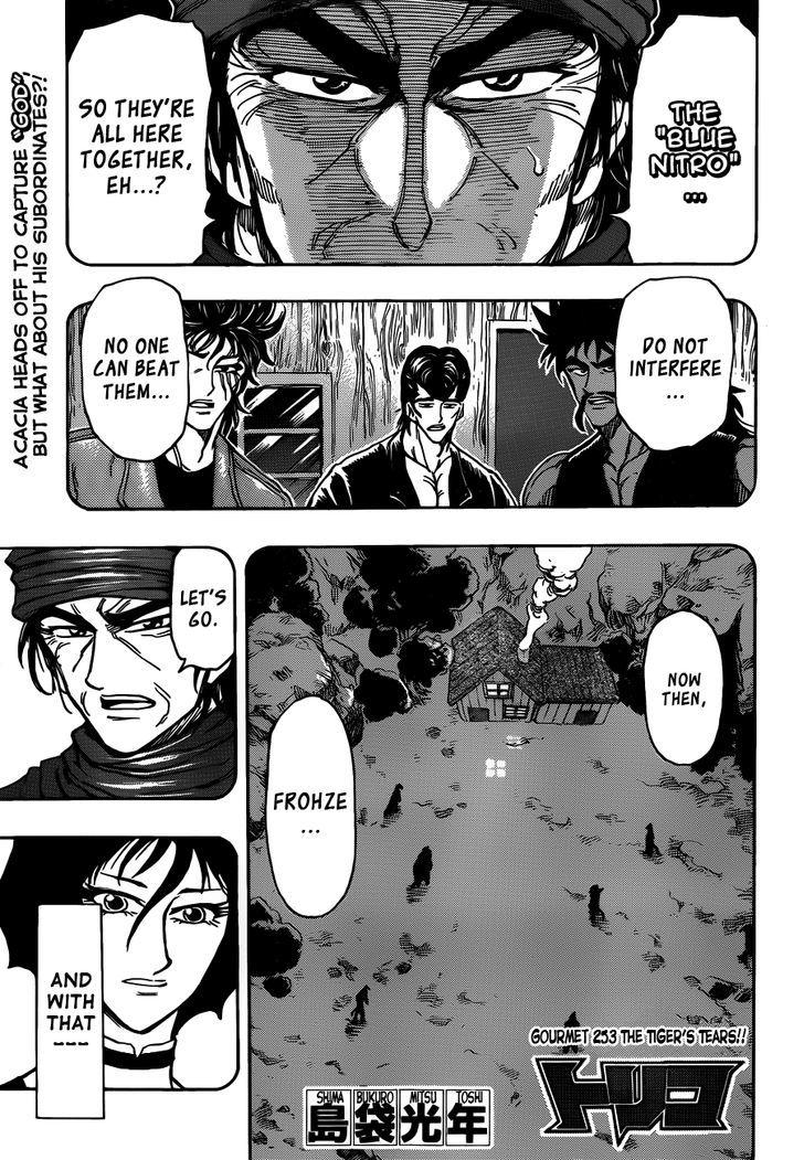 Toriko Chapter 253  Online Free Manga Read Image 1