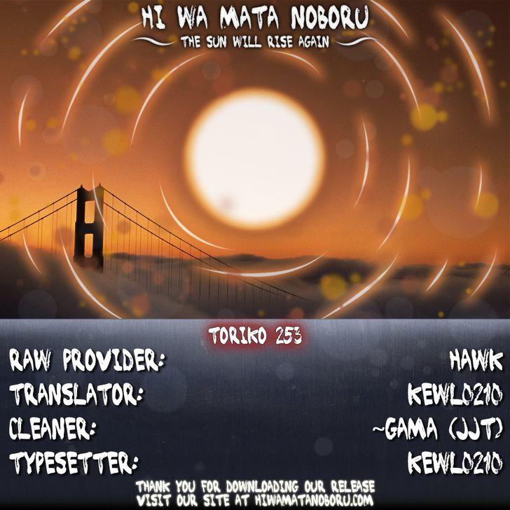 Toriko Chapter 253  Online Free Manga Read Image 20