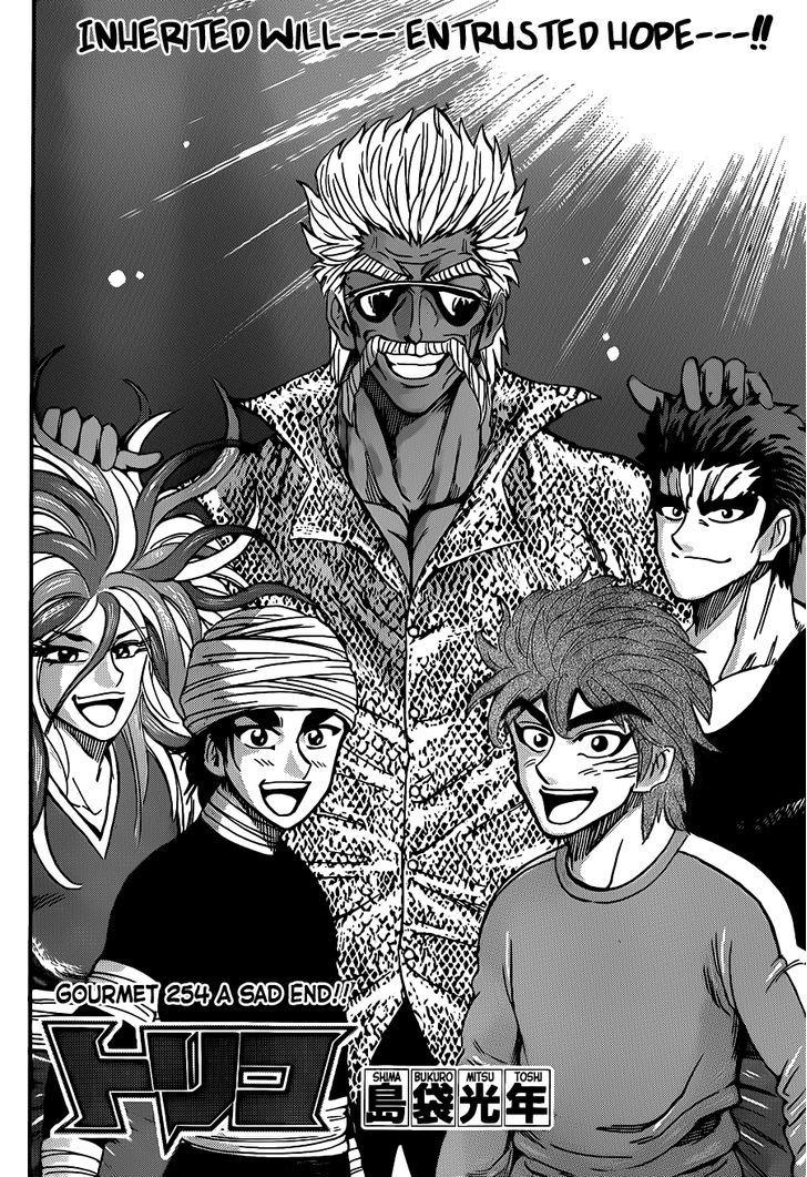 Toriko Chapter 254  Online Free Manga Read Image 6