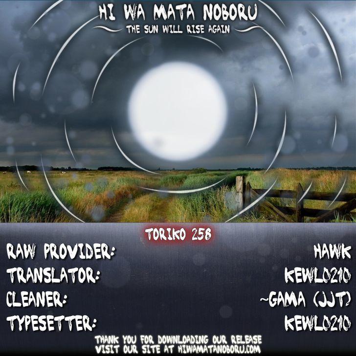 Toriko Chapter 258  Online Free Manga Read Image 17