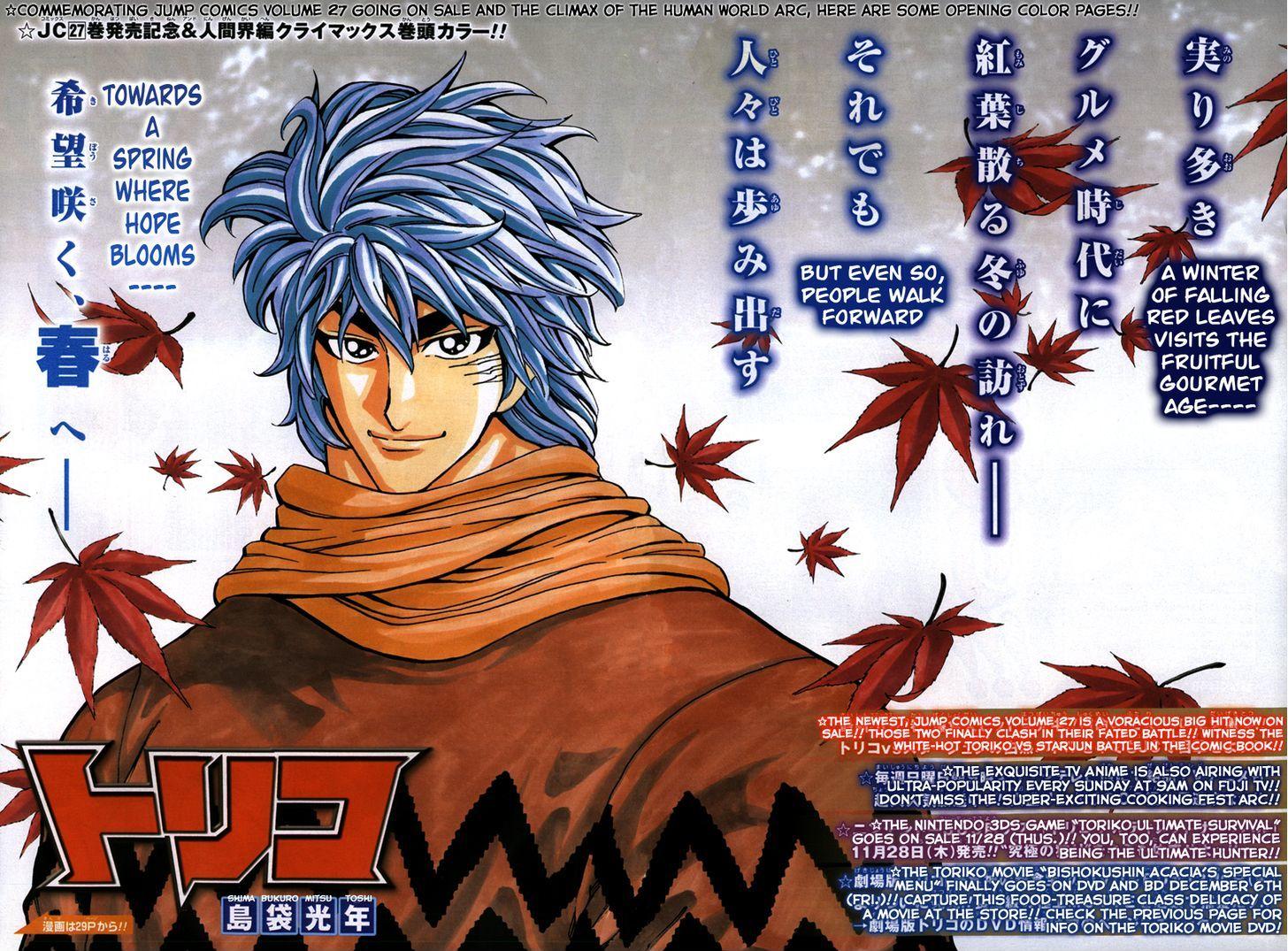 Toriko Chapter 258  Online Free Manga Read Image 2