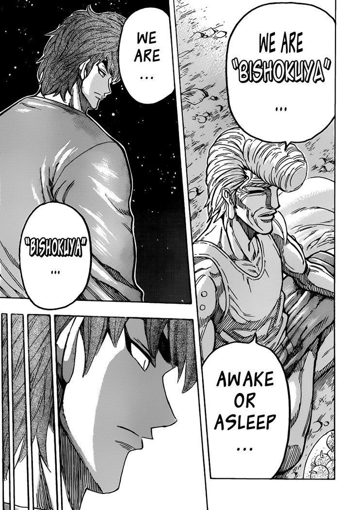 Toriko Chapter 260  Online Free Manga Read Image 13