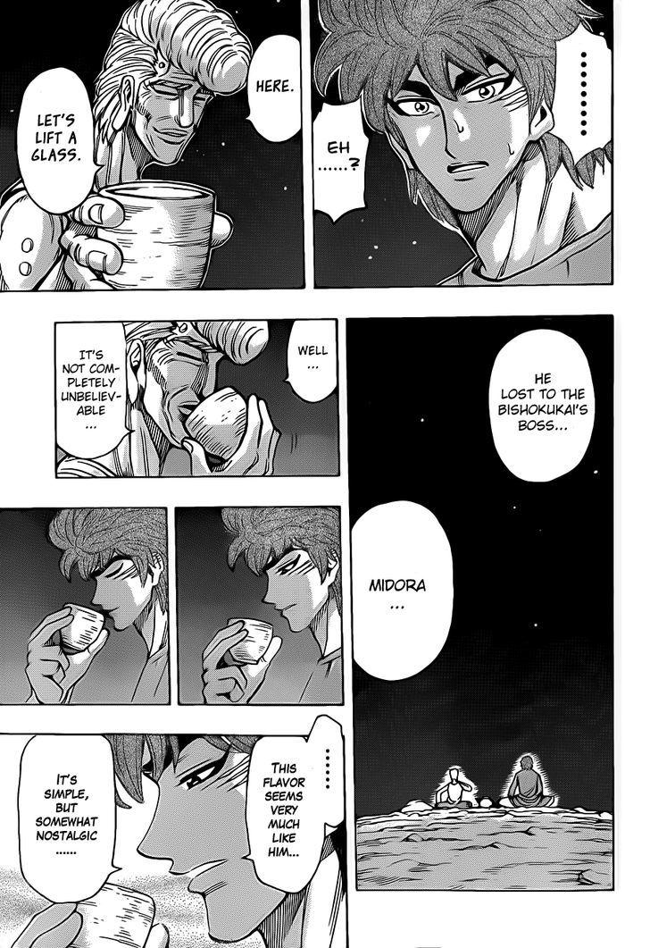 Toriko Chapter 260  Online Free Manga Read Image 5