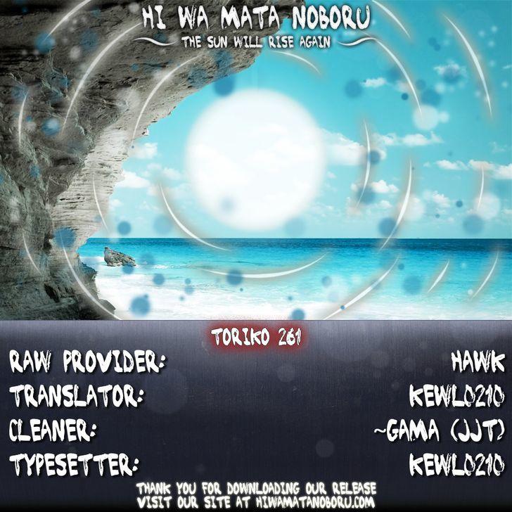 Toriko Chapter 261  Online Free Manga Read Image 18