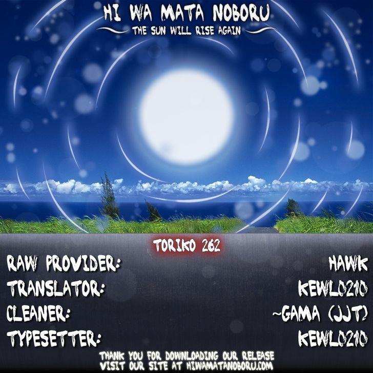 Toriko Chapter 262  Online Free Manga Read Image 20
