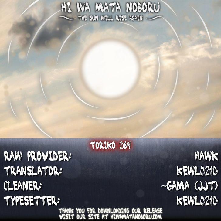 Toriko Chapter 264  Online Free Manga Read Image 23