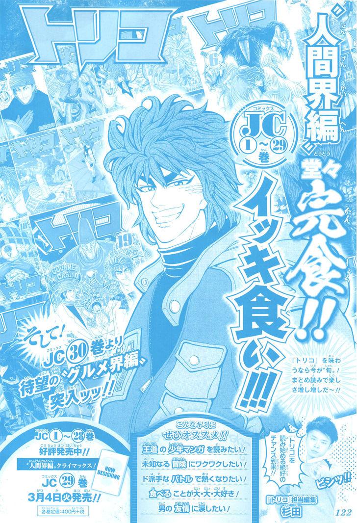 Toriko Chapter 265  Online Free Manga Read Image 3