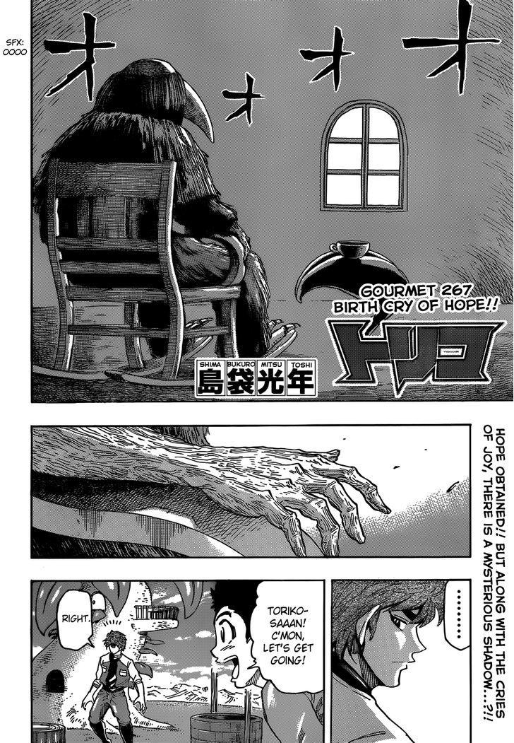 Toriko Chapter 267  Online Free Manga Read Image 2