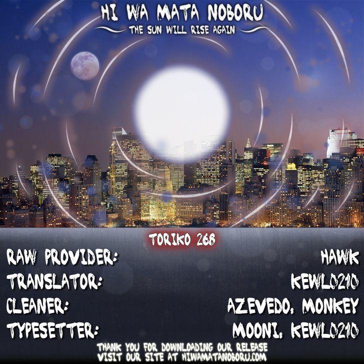 Toriko Chapter 268  Online Free Manga Read Image 19