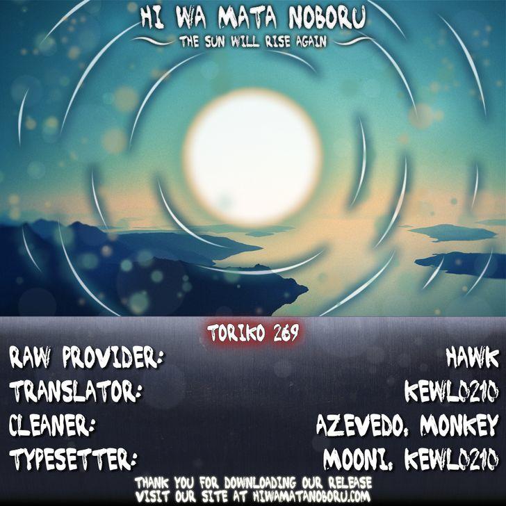 Toriko Chapter 269  Online Free Manga Read Image 20