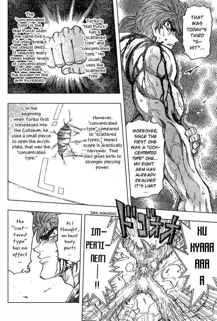 Toriko Chapter 27  Online Free Manga Read Image 12
