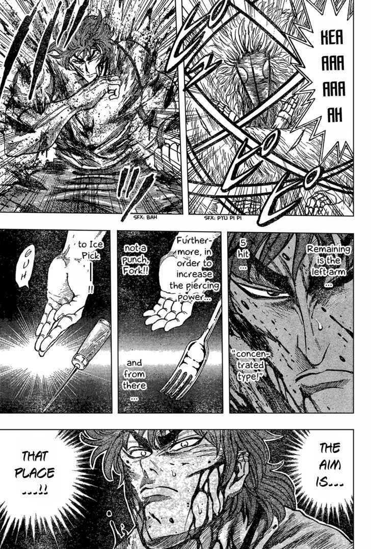 Toriko Chapter 27  Online Free Manga Read Image 13