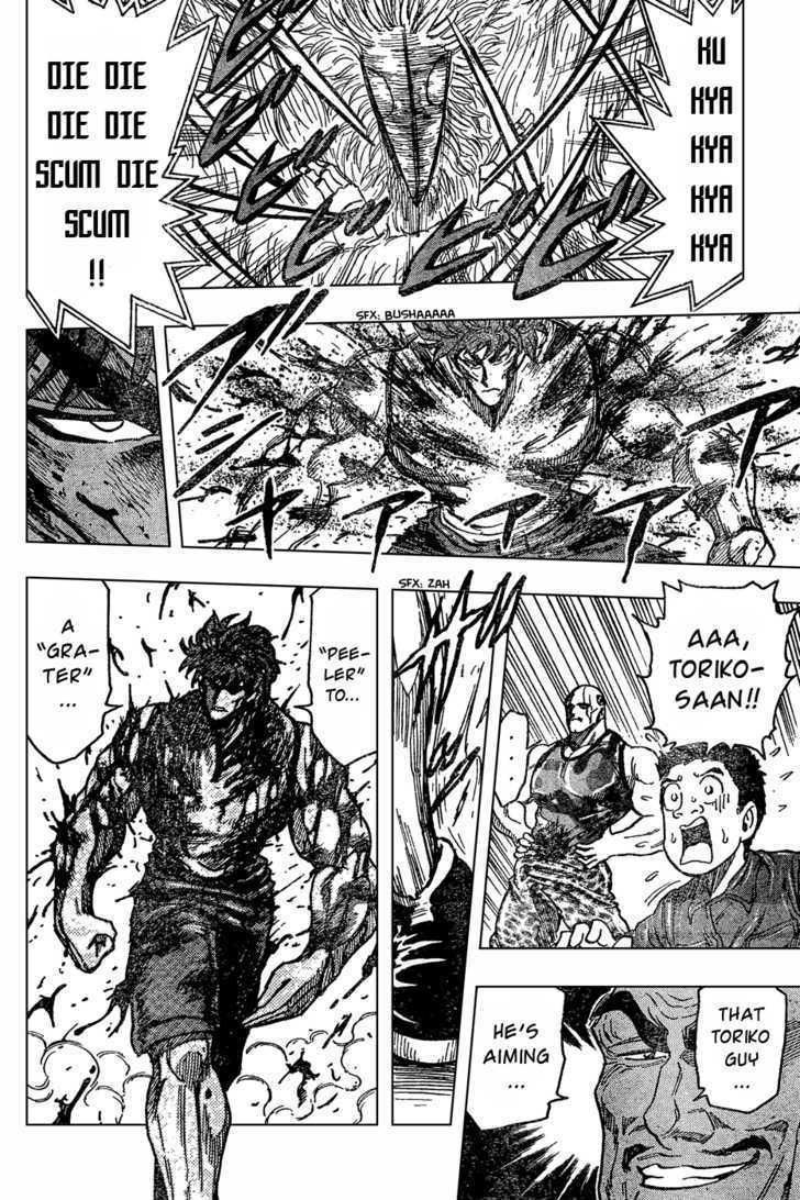 Toriko Chapter 27  Online Free Manga Read Image 14