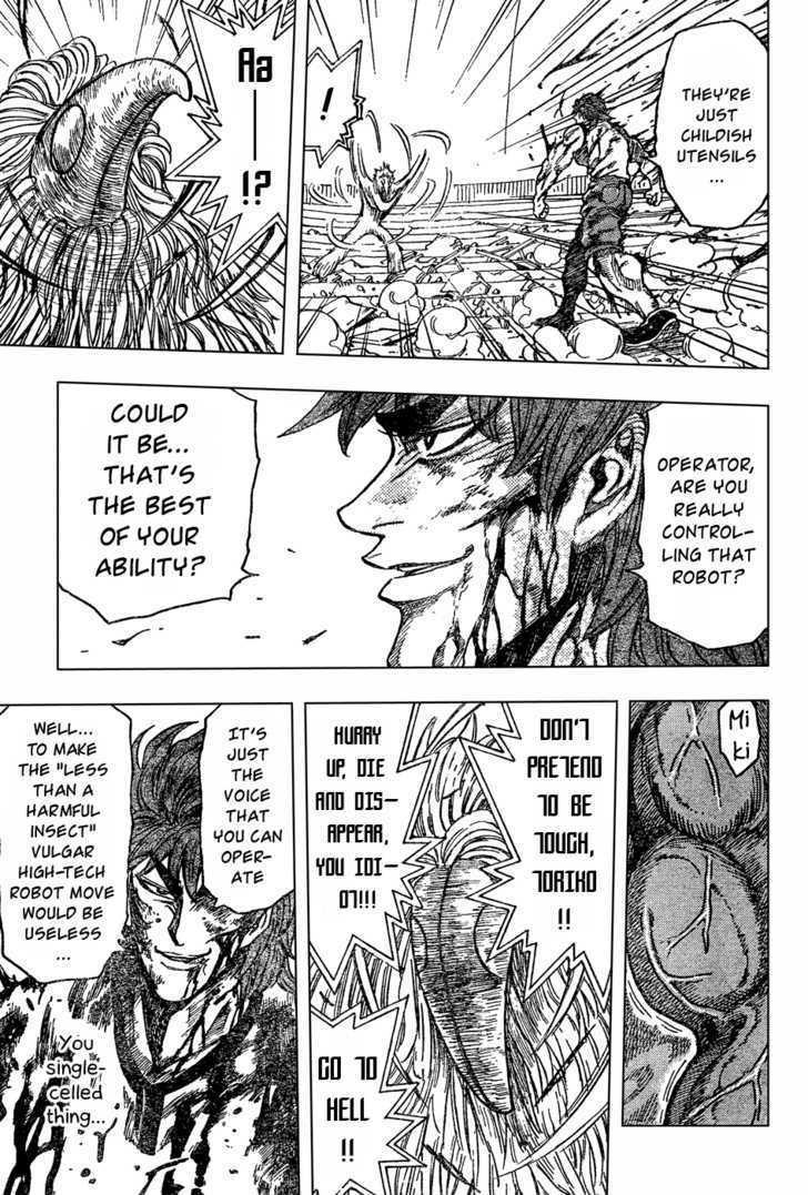 Toriko Chapter 27  Online Free Manga Read Image 15