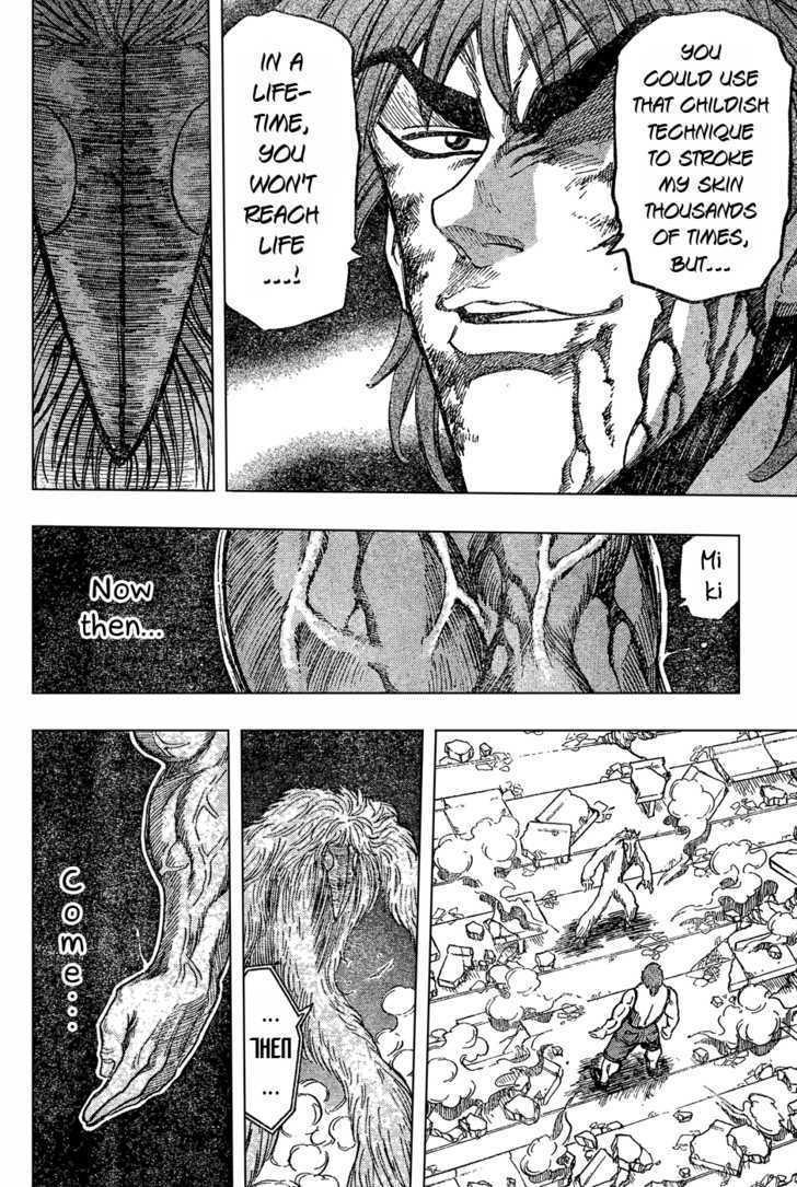 Toriko Chapter 27  Online Free Manga Read Image 16