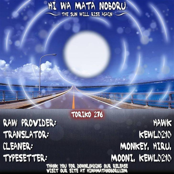 Toriko Chapter 276  Online Free Manga Read Image 17