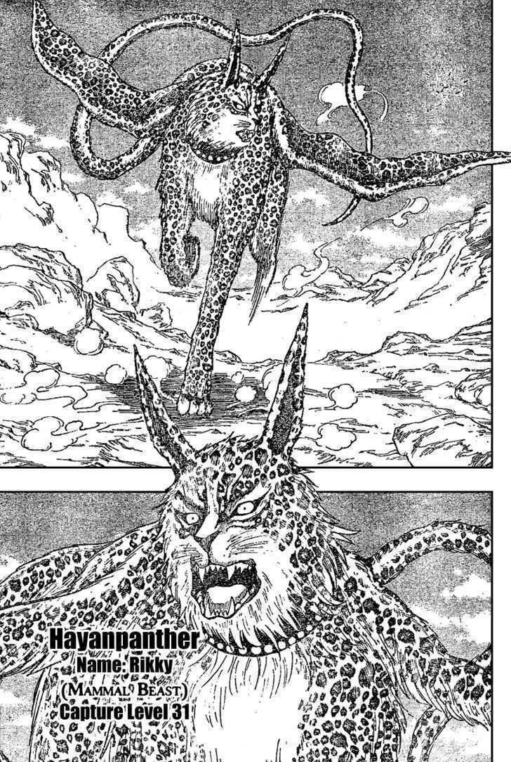Toriko Chapter 28  Online Free Manga Read Image 10