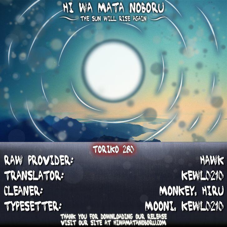 Toriko Chapter 280  Online Free Manga Read Image 17