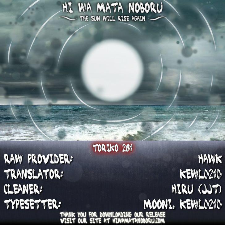 Toriko Chapter 281  Online Free Manga Read Image 15