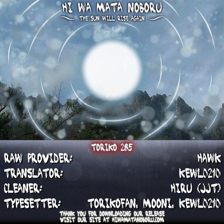 Toriko Chapter 285  Online Free Manga Read Image 20