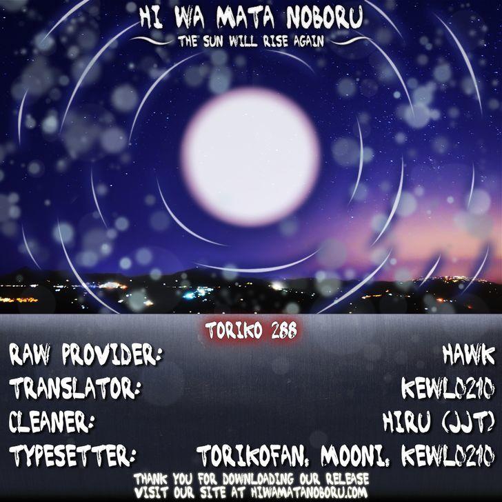 Toriko Chapter 288  Online Free Manga Read Image 19