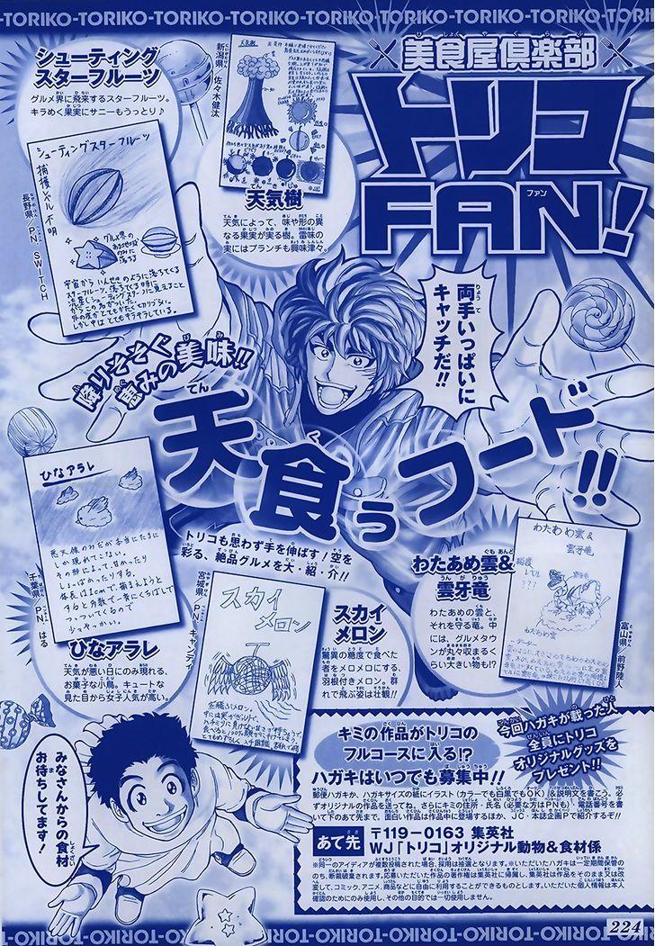 Toriko Chapter 289  Online Free Manga Read Image 2
