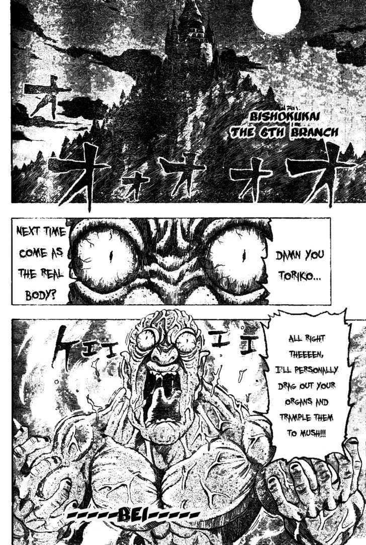 Toriko Chapter 29  Online Free Manga Read Image 15