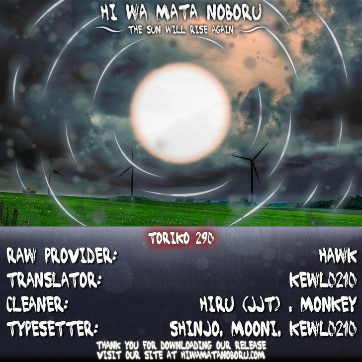 Toriko Chapter 290  Online Free Manga Read Image 13