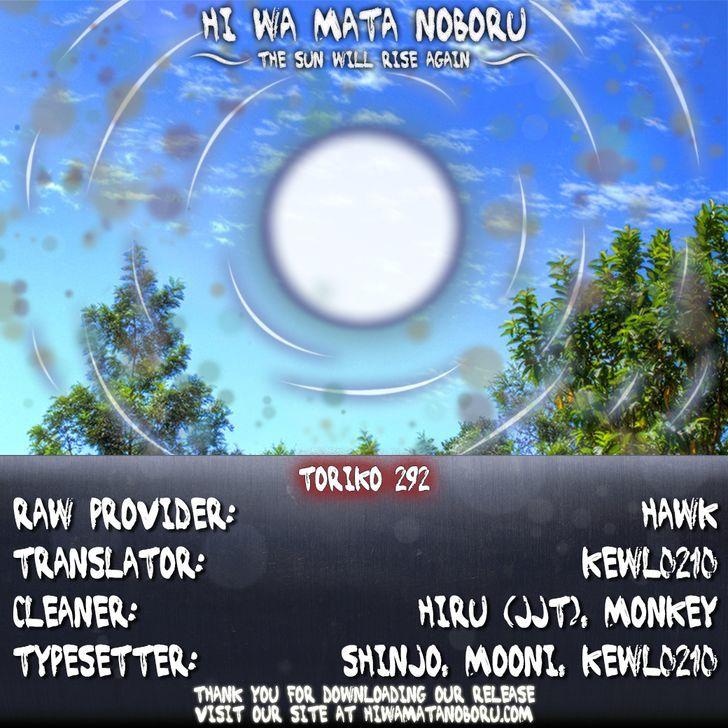 Toriko Chapter 292  Online Free Manga Read Image 19