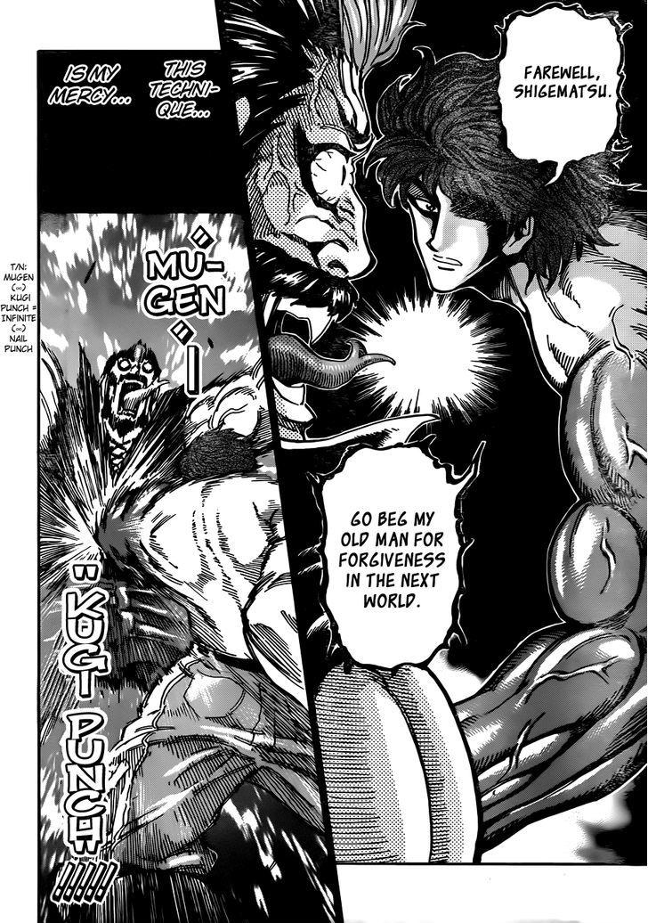 Toriko Chapter 293  Online Free Manga Read Image 17