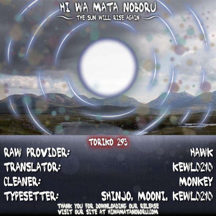 Toriko Chapter 293  Online Free Manga Read Image 19