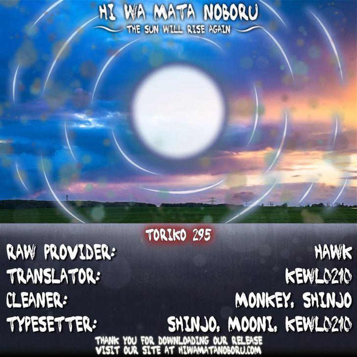 Toriko Chapter 295  Online Free Manga Read Image 20