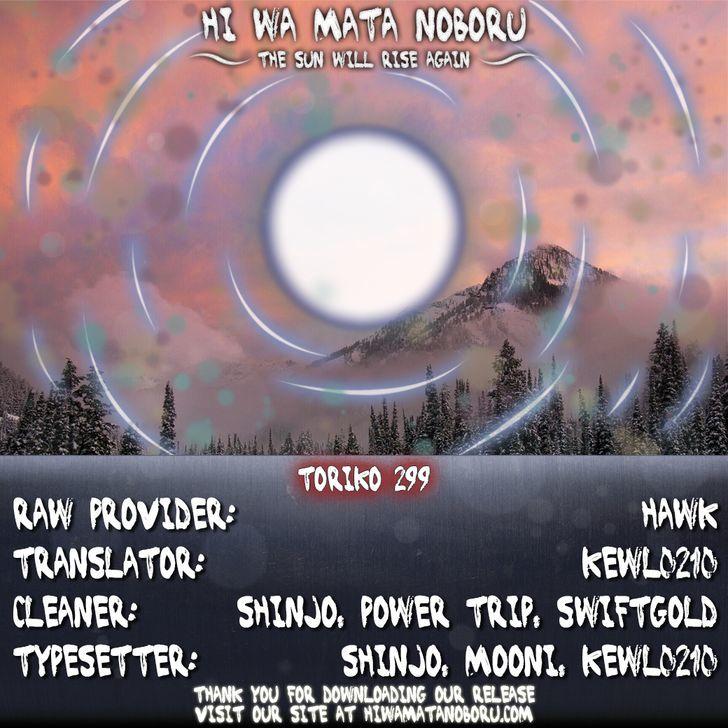 Toriko Chapter 299  Online Free Manga Read Image 19