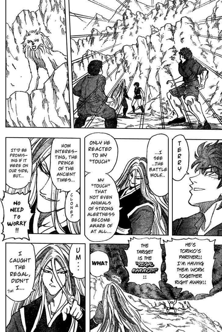 Toriko Chapter 30  Online Free Manga Read Image 11